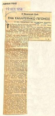 PRESS_PEI_1958_LOUISA MILLER_0009.jpg