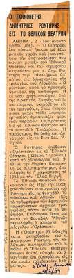 PRESS_NT_1959_ORESTEIA_001.jpg