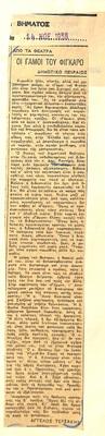 PRESS_PEI_1958_PERSES-GAMOI_0213.jpg