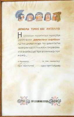 Δίπλωμα τιμής και μετάλλιο στο Δημήτρη Ροντήρη από την Ελληνική Περιηγητική Λέσχη
