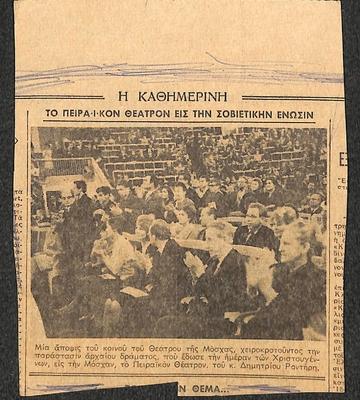 PRESS_PEI_1963_USSR_MOSC_0001-2.jpg