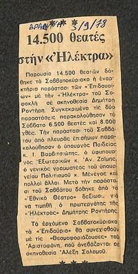 HLEKTRA 1978_EPIDAVROS_0002.jpg