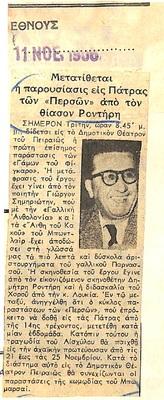 PRESS_PEI_1958_PERSES-GAMOI_0054.jpg