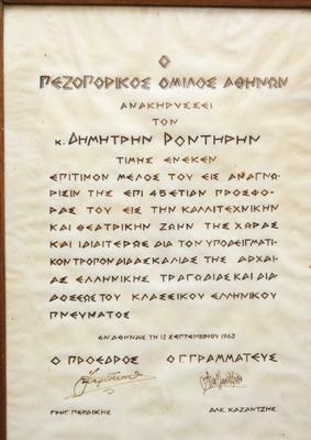 Ο Πεζοπορικός Όμιλος Αθηνών ανακηρύσσει τον Δημήτρη Ροντήρη τιμής ένεκεν επίτιμο μέλος του