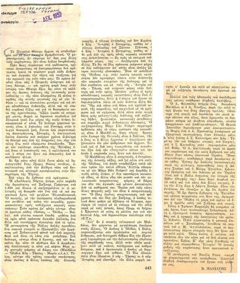 PRESS_PEI_1957_12TH_025.jpg