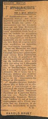 PRESS_NT_1936_ARRA_0005.jpg