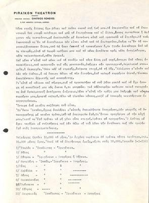 NOTES_PEI_1969_01_001.jpg