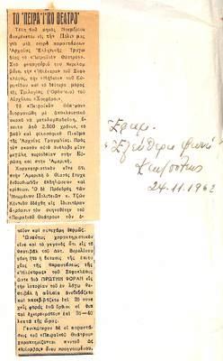 PRESS_PEI_1962_TURK_43.jpg