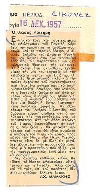PRESS_PEI_1957_12TH_010.jpg