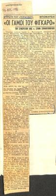 PRESS_PEI_1958_PERSES-GAMOI_0208.jpg