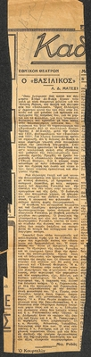 PRESS_NT_1935_BASIL_0003.jpg