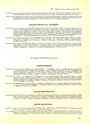 Χοηφόροι - Ευμενίδες (1960)
