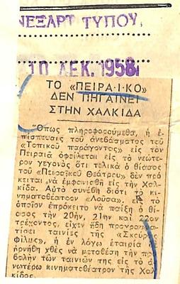 PRESS_PEI_1958_PERSES-GAMOI_0139.jpg