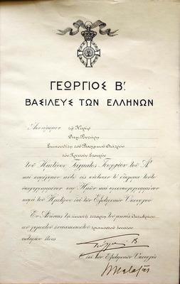 Ο Γεώργιος Β' Βασιλεύς των Ελλήνων απονέμει στον Δημήτρη Ροντήρη τον Χρυσό Σταυρό του Ημετέρου Τάγματος
