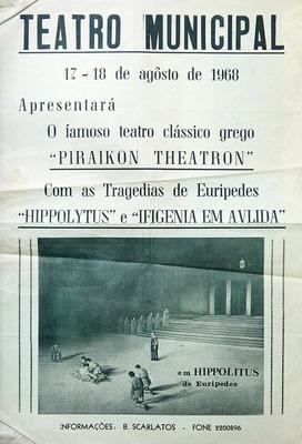 """Αφίσα από την παράσταση Ἱππόλυτος"""" και """"Ιφιγένεια εν Αυλίδι"""""""