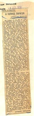 PRESS_PEI_1958_PERSES-GAMOI_0198.jpg