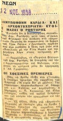 PRESS_PEI_1958_PERSES-GAMOI_0068.jpg