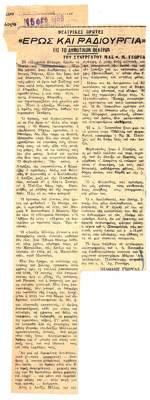 PRESS_PEI_1958_LOUISA MILLER_0038.jpg