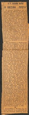 PRESS_NT_1935_INSP_0002.jpg