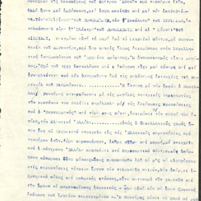 PRESS_PEI_1959_GER_WIS_15-1.jpg