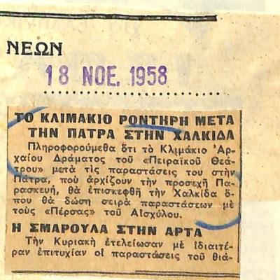 PRESS_PEI_1958_PERSES-GAMOI_0071.jpg