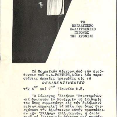 PRESS_PEI_1961_GER_MUN_0003.jpg