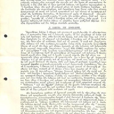 PRESS_PEI_1959_GER_WIS_16-2.jpg