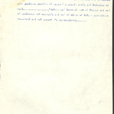 PRESS_PEI_1959_GER_WIS_15-6.jpg
