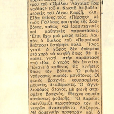 PRESS_PEI_1958_PERSES-GAMOI_0204.jpg
