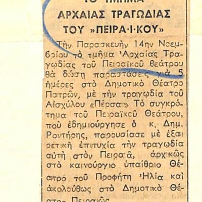 PRESS_PEI_1958_PERSES-GAMOI_0030.jpg
