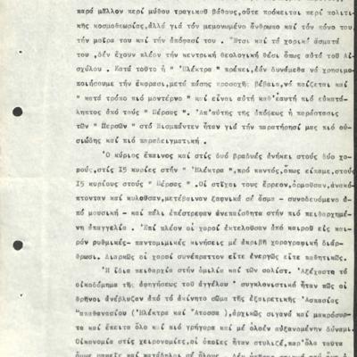 PRESS_PEI_1959_GER_WIS_18-3.jpg